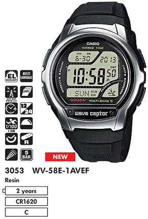 Часы CASIO WV-58E-1AVEF