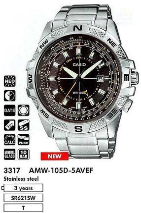 Годинник CASIO AMW-105D-5AVEF
