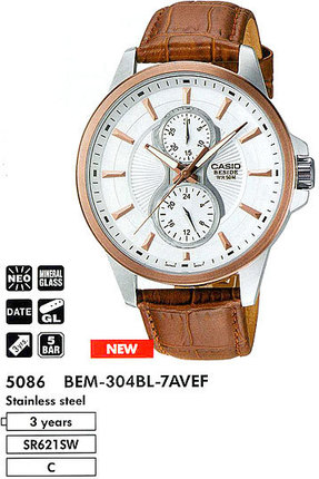 Годинник CASIO BEM-304BL-7AVEF