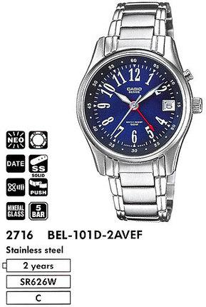 Годинник CASIO BEL-101D-2AVEF